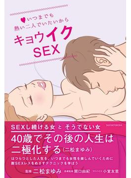 【期間限定価格】キョウイクSEX