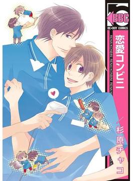 恋愛コンビニ(ビーボーイコミックス)