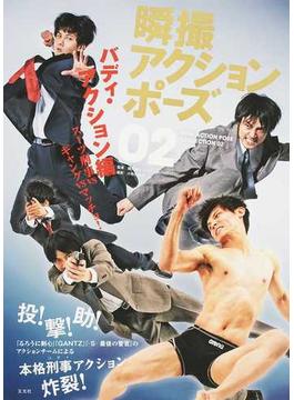 瞬撮アクションポーズ 02 バディ・アクション編