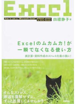 Excelのムカムカ!が一瞬でなくなる使い方 表計算・資料作成のストレスを最小限に!