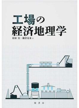 工場の経済地理学