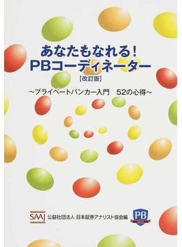 あなたもなれる!PBコーディネーター プライベートバンカー入門52の心得 改訂版