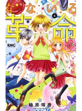 なないろ革命 5 (りぼんマスコットコミックス)(りぼんマスコットコミックス)