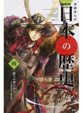 学研まんがNEW日本の歴史 4 武士の世の中へ