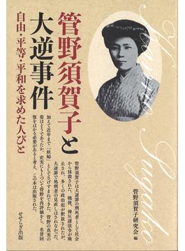 管野須賀子と大逆事件 自由・平等・平和を求めた人びと