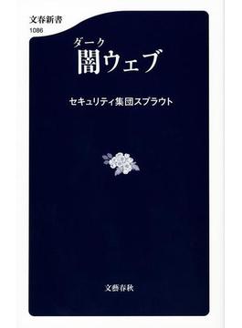 闇ウェブ(文春新書)