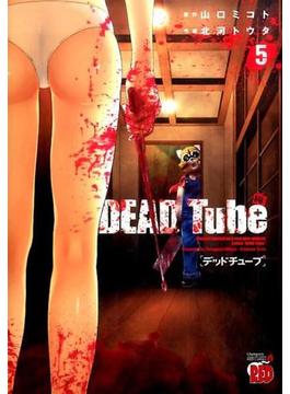 DEAD Tube 5 (チャンピオンREDコミックス)(チャンピオンREDコミックス)