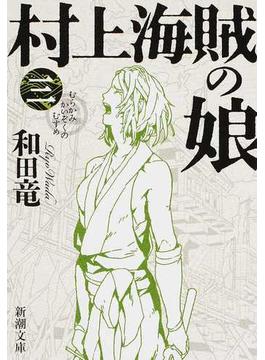 村上海賊の娘 3(新潮文庫)