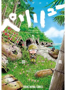 ペリリュー 1 楽園のゲルニカ (YOUNG ANIMAL COMICS)