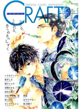 CRAFT ORIGINAL COMIC ANTHOLOGY vol.69