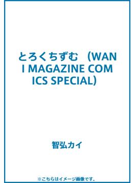 とろくちずむ (WANI MAGAZINE COMICS SPECIAL)(WANIMAGAZINE COMICS SPECIAL)