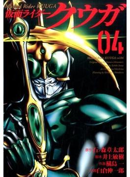 仮面ライダークウガ 04 (HCヒーローズコミックス)