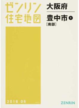 ゼンリン住宅地図大阪府豊中市 1 南部