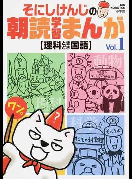 朝読学習まんが Vol.1 理科ときどき国語