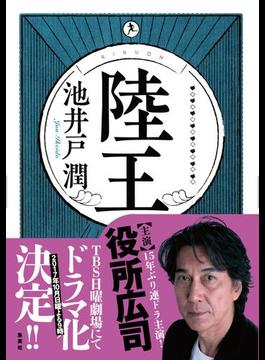 陸王(集英社文芸単行本)
