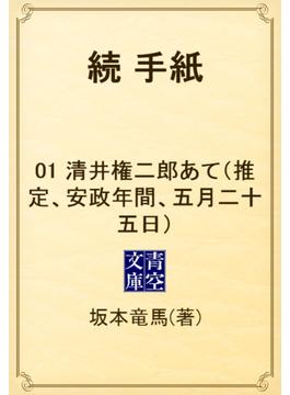 【全1-18セット】続 手紙(青空文庫)