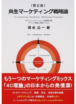 共生マーケティング戦略論 第5版...