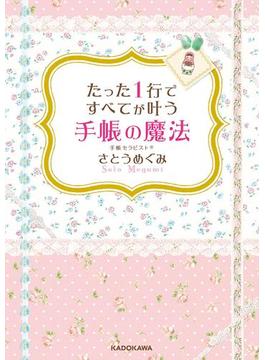 たった1行ですべてが叶う手帳の魔法(中経の文庫)