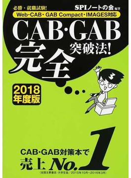 CAB・GAB完全突破法! 必勝・就職試験! 2018年度版