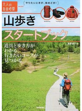 山歩きスタートブック 道具と歩き方がわかる、行きたいコースが見つかる(大人の自由時間mini)