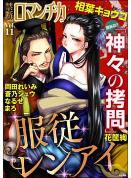【11-15セット】禁断Loversロマンチカ