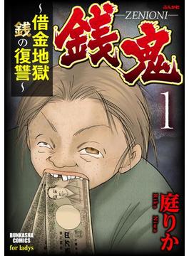 【全1-3セット】銭鬼~借金地獄・銭の復讐~