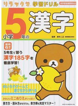 小学5年の漢字