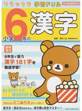 小学6年の漢字