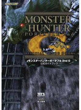 モンスターハンターポータブル 2nd G 公式ガイドブック(カプコンファミ通)