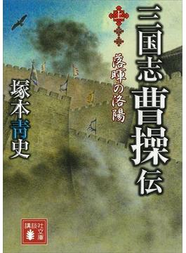 三国志 曹操伝(上) 落暉の洛陽(講談社文庫)