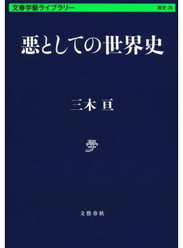 悪としての世界史(文春学藝ライブラリー)
