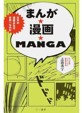 まんが★漫画★MANGA 日本の漫画はなぜ世界一なのか