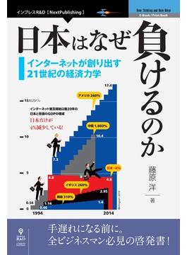 日本はなぜ負けるのか