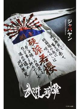 ジャパヤン Japanese Yankeeee