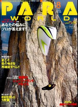 PARA WORLD (パラ ワールド) 2016年 08月号 [雑誌]