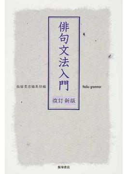 俳句文法入門 改訂新版