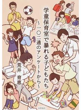 学童保育室で暴れる子どもたち 一〇二通のアンケートから