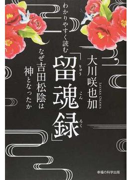 わかりやすく読む「留魂録」 なぜ吉田松陰は神となったか