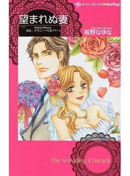 望まれぬ妻 (ハーレクインコミックス♥darling!)