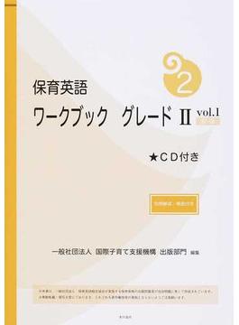 保育英語ワークブックグレードⅡ 新版 vol.1