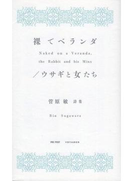 裸でベランダ/ウサギと女たち 菅原敏詩集 オンデマンド