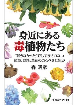 身近にある毒植物たち(サイエンス・アイ新書)