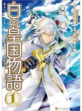 【全1-7セット】白の皇国物語(アルファポリスCOMICS)