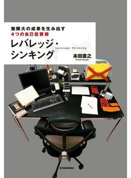 【セット商品】「レバレッジ・シンキング&マネジメント」セット