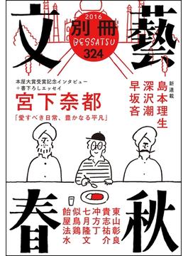 別冊文藝春秋 電子版8号(文春e-book)