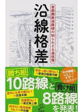 沿線格差 首都圏鉄道路線の知られざる通信簿(SB新書)