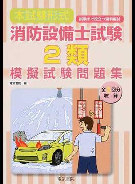 消防設備士試験2類模擬試験問題集 本試験形式