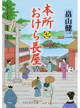 本所おけら長屋 7(PHP文芸文庫)