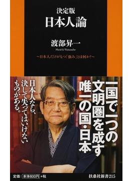 日本人論 日本人だけがもつ「強み」とは何か? 決定版(扶桑社新書)