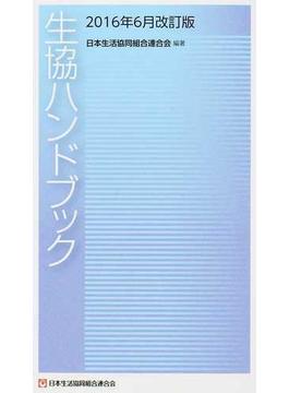生協ハンドブック 2016年6月改訂版